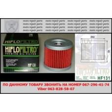 Фильтр масляный HiFlo 131