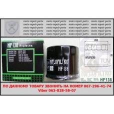 Фильтр масляный HiFlo 138